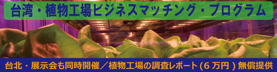 台湾・植物工場ビジネスマッチング視察ツアーの開催