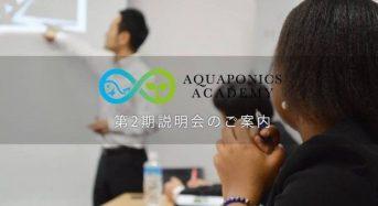 未来の農業を基礎から学ぼう。アクアポニックスの学校「AQUAPONICS ACADEMY」第2期説明会を東京、横浜で開催