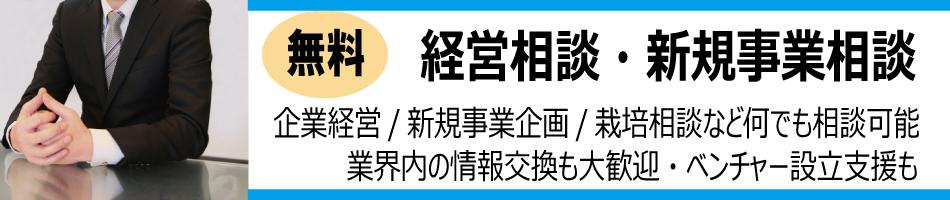 無料相談(経営相談・新規事業)