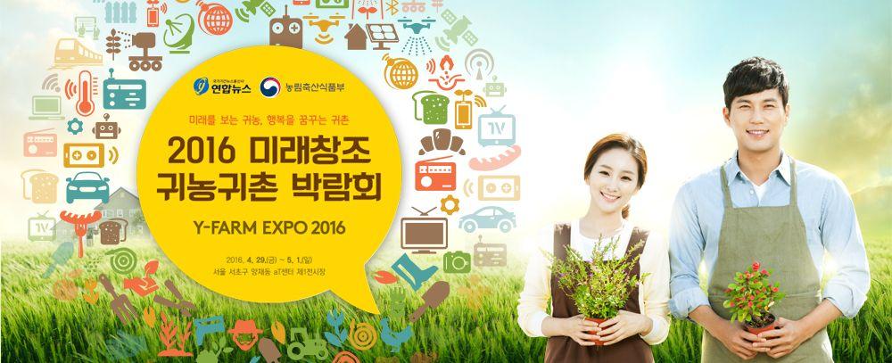 韓国・新たなライフスタイルを求めて都市部住民による就農が2010年の10倍以上に急増