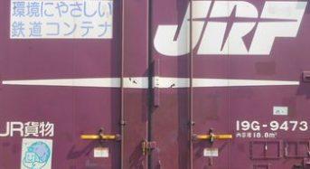 JR貨物など、食品の鮮度維持・熟成効果をもつ機能性リノベーション・コンテナを開発