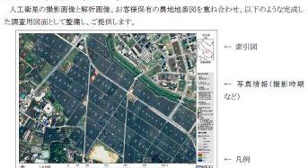 パスコ、人工衛星を活用した「農地利用状況調査支援サービス」を提供開始