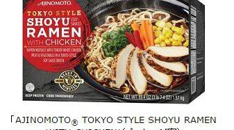 味の素、北米の冷凍食品事業を強化・冷凍麺(日式ラーメン)販売開始