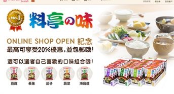 マルコメ、台湾向け越境ECサイトを公開。クレジットカード決済・日本から最短3日で発送可能
