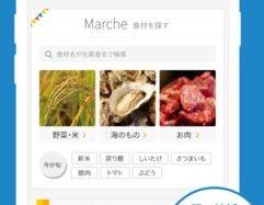 農家・漁師から直接買える、直接話せる。スマホアプリ「ポケットマルシェ」スタート