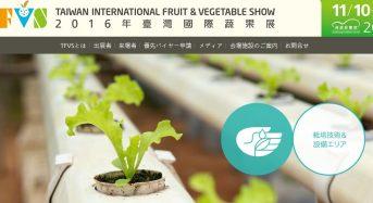台湾「国際果実・野菜見本市」展示会にてマッチング商談会を開催。宿泊費用の補助も実施