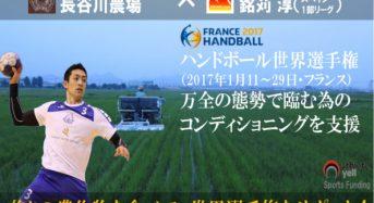 「農作物×アスリート」農作物の購入でマイナー競技アスリートを支援するスポーツファンディングがスタート
