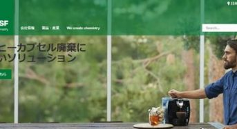 BASFジャパン、農業用殺虫剤Inscalisの国内における開発を開始。アブラムシ類などの害虫防除に高い効果