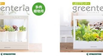 デアゴスティーニ、家庭用のLED植物工場キットを販売。野菜だけでなく多肉植物の栽培も可能