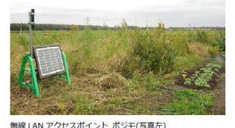 イノテックほか、3社協力で外部電源を使わず農場の土壌データの収集と蓄積を実施