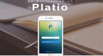 インフォテリアがテンプレートを利用してアプリを作るIoTソフトウェア開発基盤を発表