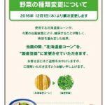 リンガーハット、台風被害により北海道産コーンを国産豆苗に変更