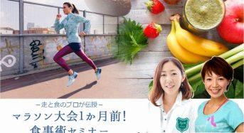 アシックスジャパンとアスリートフードマイスターがタッグ。マラソン大会前の食事術セミナーを開催
