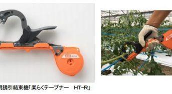 マックス、トマト・なす等の園芸用誘引結束機「楽らくテープナーHT-R」を発売