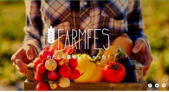 時間と場所にとらわれないマイ農場サービス『FARMFES(ファームフェス)』本登録開始のお知らせ