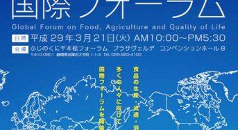 静岡県「農・食・健」に関する国際フォーラムを3月に開催。AI精密農業やアグロメディカルフーズなど