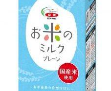 全農ブランド、プレーンタイプのライスミルク商品を発売。牛乳アレルギーでも安心