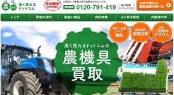 マーケットエンタープライズ、中古農機具・農業機械の買取専門サービスを2月2日に開始