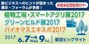 植物工場・スマートアグリ展2017