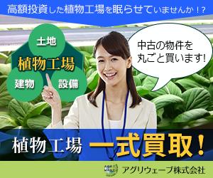 植物工場買取サービス