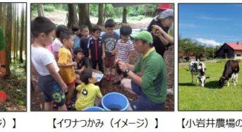 JR東日本など、こども向け体験学習型ツアー「フレテミーナ」を新ブランドとして立ち上げ