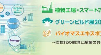 植物工場・スマートアグリ展が東京ビッグサイトにて開催(6月7日~9日まで)