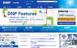 大日本印刷、食品パッケージの改善点を診断するサービス「イマドリ!」の提供を開始