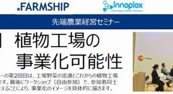 第2回先端農業経営セミナー「植物工場の事業化可能性」 in 東京