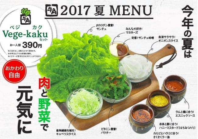 牛角、国産野菜パクチー・サンチュなど390円でおかわり自由