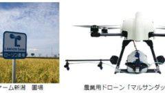 ローソン、新潟市と連携し農業用ドローンの実証実験を開始