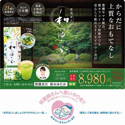 国産のオールインワン青汁が 「マタニティマーク」タイアップ商品に認定