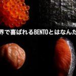 アグリホールディングス、日本食糧新聞社と業務協力。世界3カ国で「BENTO LABO」を始動