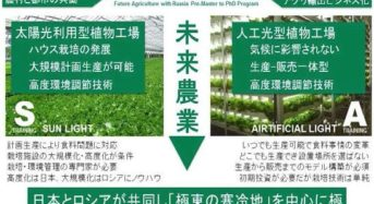 千葉大学・ロシアの大学間、植物工場分野での連携プログラムを実施