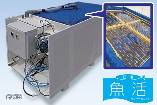 世界初!二酸化炭素低活性化技術で魚を活きたまま運ぶ 『日建 魚活(ぎょかつ)ボックス』