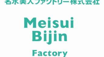 もやし製造大手「九州ジージーシー」が「名水美人ファクトリー」に社名変更