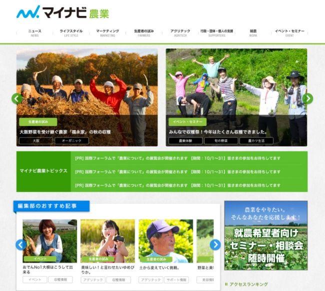 総合農業情報サイト『マイナビ農業』を開設。就農者から一般消費者まで幅広く情報発信