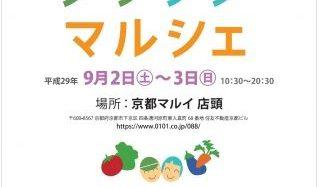 京都マルイ、9月2日・3日に「農福 ノウフクマルシェ」を開催