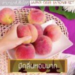 タイ・バンコク拠点のベンチャーEmpag、タイで日本食材のネット販売を行うアライドコーポレーションと業務提携