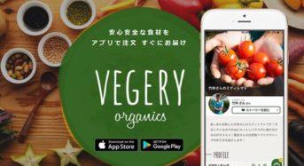 九州産・生鮮食品のデリバリーサービス「VEGERY」、ベクトルより資金調達を実施