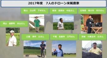 日本初!ドローン・ジャパンが「ドローン米」を飲食店で初提供