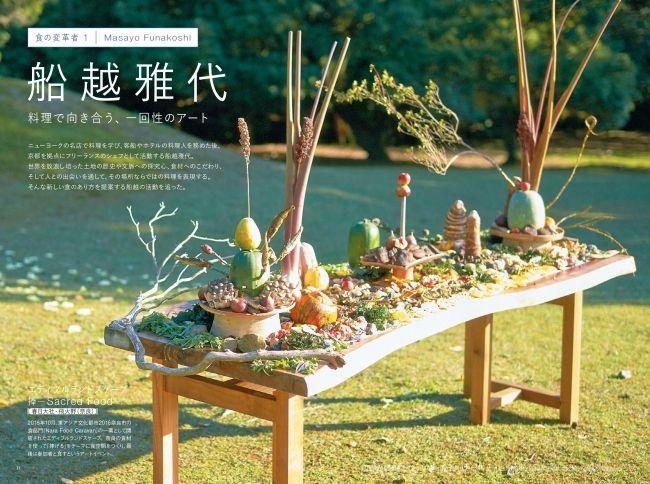 未来をつくる、表現としての「食」を考える。『美術手帖』10月号は「新しい食」特集