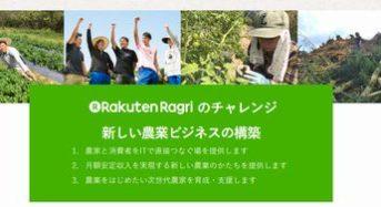 楽天、広島県神石高原町と農業連携。Ragriサービスを通じた新規就農者育成支援へ