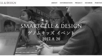 電通、ゲノム技術をビジネスに活用する社内外横断組織「Smartcell&Design」を発足