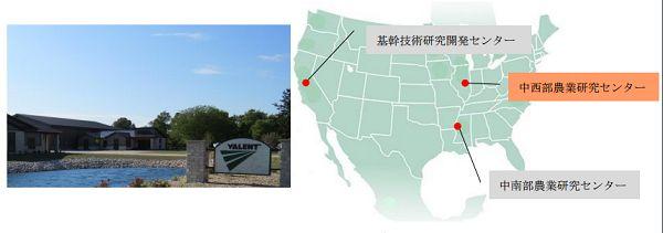 住友化学子会社、米国イリノイ州に農薬開発用の圃場を開設