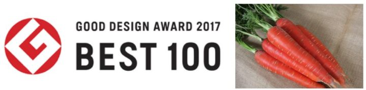 NKアグリの機能性野菜・リコピン人参「こいくれない」 グッドデザイン賞ベスト100に選出