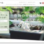 日本初!カメラで農作物の成長を観察できる産直ショッピングサイト「ファイン・ファーム セレクト」をオープン