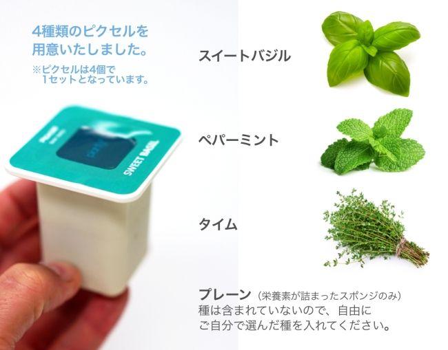 おもちゃのブロックのように連結できる水耕栽培キット「PLANTY SQUARE」 日本初上陸