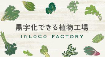 小規模・植物工場モデルでの黒字化を実現したインロコ、新規参入向けの専用サイト・動画を公開
