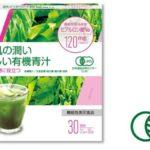 日本初・有機JAS認定の大麦若葉粉末青汁がマツモトキヨシから販売