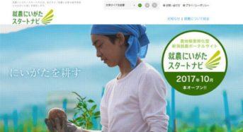 アグリメディア、新潟での就農支援サイト「就農にいがた・スタートナビ」をオープン